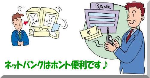 ネット銀行