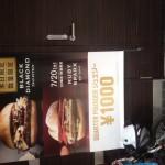1000円バーガー(ブラックダイヤモンド)食べました
