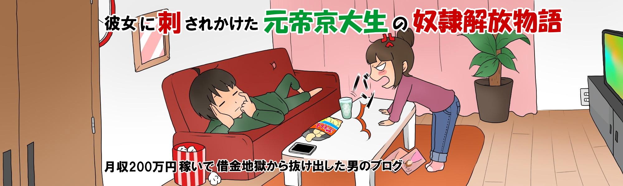 ネットビジネスで稼ぐ【元帝京大生の物語】